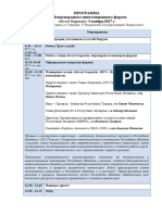 Programma III Investitsionnogo Foruma Ispravlena 12.10.2017