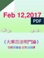 2017-2-12_100D_JinKang