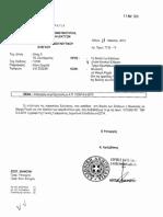 Απαντήσεις των αρμόδιων Υπουργείων στην ερώτηση 7209 /14-2-13
