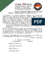 ΑΙΤΗΣΗ ΣΥΓΚΛΗΣΗΣ ΕΚΤΑΚΤΟΥ ΔΙΟΙΚΗΤΙΚΟΥ ΣΥΜΒΟΥΛΙΟΥ