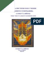 _Нечипуренко В.Н., Каббалистическое учение Книги созерцания.pdf