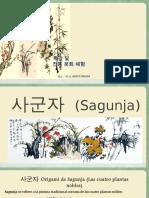 특강 및 한국 전통문화 체험