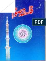 Falsfa-e-Sawm -- (URDU)
