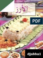 35الأرز