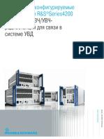 Series4200_bro_ru_5213-5700-18_v0700