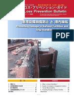 Loss Prevention Bulletin Vol.32.pdf