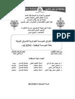 التسويق الدولي.pdf