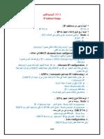 MCITP 47.pdf