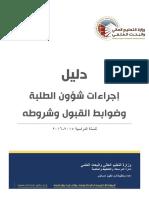 ضوابط القبول والانتقال  2015وشروطه.pdf