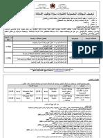 توصيف اختبار مباراة التوظيف بموجب عقود-التربية الإسلامية ثانوي.pdf