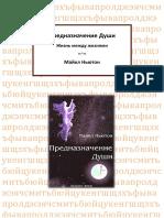 Prednaznachenie_dushi.pdf