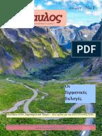 Διαυλος  No 1 _περιοδικό Επικοινωνίας & Προβληματισμού
