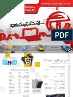 Jarir Shopping Guide Reprint Jan Feb2013 KSA