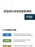 KSPK email note.pdf