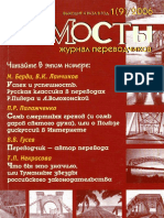 Mosti_1_9_2006