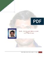 வேலன்-போட்டோஷாப்-பாகம்-1