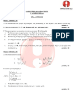 mathimatika-epal