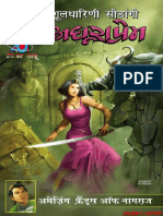 1478230396 Nagraj Adhura Prem File