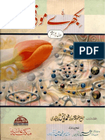 Bikhre Moti -Urdu Islamic Book- Complete