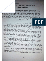 Journal Majalah Usmani