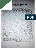 Journal Majalah Usmani