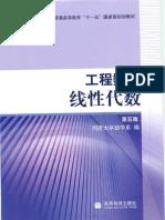 同济线性代数教材(第五版).pdf