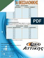 athens-thessaloniki.pdf
