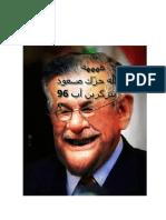 مضار البرزانيين على العراق والبيئة