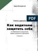 Как водителю защитить себя (Володарский В., 2002)