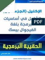 it programming in Arabic
