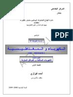 phy 2(Electmag) tom1.pdf