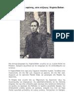 Μια-σύντομη-βιογραφία-της-Virginia-Bolten.pdf