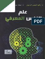 علم النفس المعرفي.pdf