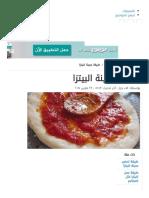 طريقة عجينة البيتزا - موضوع