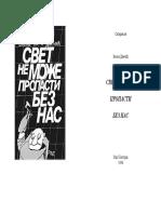 Vesna Denčić~Svet ne može propasti bez nas.pdf
