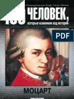 8. Моцарт