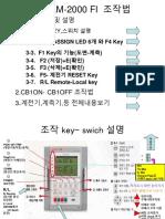 Gipam-2000 Fi 조작법(교육자료)