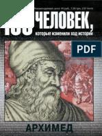 12. Архимед