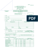 Exam Form (Application Stage)
