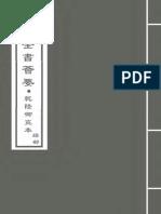 Thuyết Văn Giải Tự - Hứa Thận - 說文解字 - 許慎