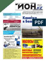 Регион.kz №41 (729) 20.10.2017