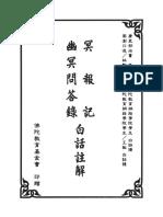 見賢思齊-廣化律師弘法故事集.pdf