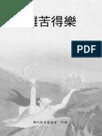 離苦得樂.pdf