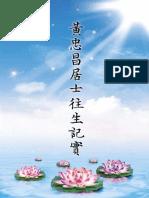 黃忠昌居士往生記實.pdf