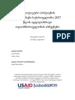 პოლიტიკური პარტიების დაფინანსება საქართველოში - 2017 წლის ადგილობრივი თვითმმართველობის არჩევნები