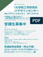 受講生募集中 東北大学FDC PBL Design Studio 1, NTT Studio