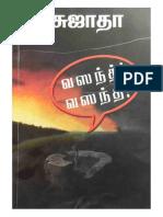 வஸந்த் வஸந்த் - சுஜாதா.pdf