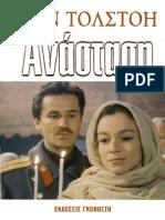 Ανάσταση-Λέον-Τολστόι.pdf
