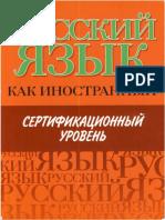 Русский язык как иностранный Texto