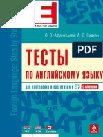 1afanas_eva_o_a_saakyan_a_s_testy_po_angliyskomu_yazyku_dlya.pdf